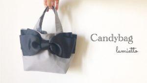 グレーのバッグに黒のリボンのキャンディーバッグ