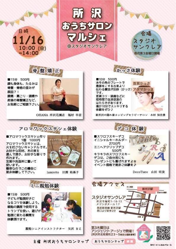 所沢おうちサロンマルシェ1116-2