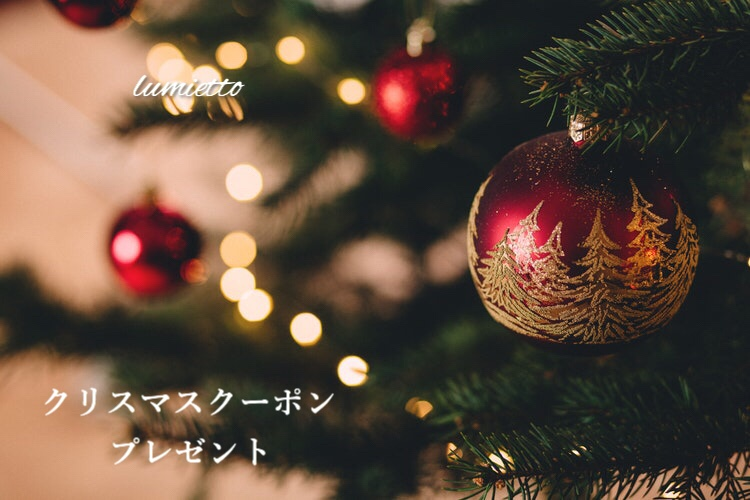 クリスマスクーポン